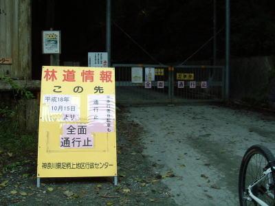 tanzawako01.jpg