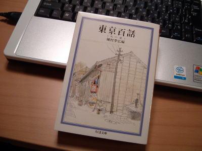 tokyo_hyakuwa_1.jpg