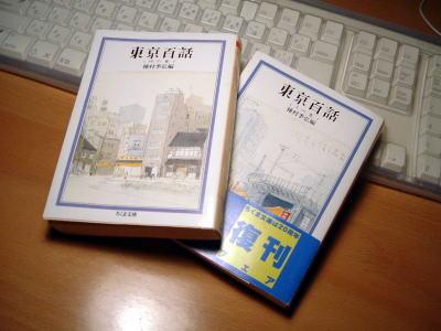tokyo_hyakuwa_2.jpg